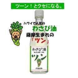 画像1: わさび油「ツン」 | ハワイで大人気。薩摩生まれのわさび油 鹿児島特産品企画開発・販売のさつまDON