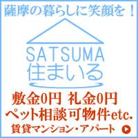 薩摩川内市の賃貸マンション・アパート