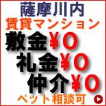 薩摩川内市 賃貸 マンション 敷金0 礼金0 仲介手数料0