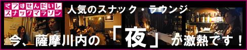 薩摩川内市 スナック・ラウンジ・キャバクラ