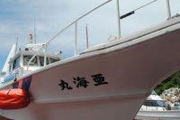 遊漁船 亜海丸〜あみまる〜 | 甑島 薩摩川内 いちき串木野近海の釣り