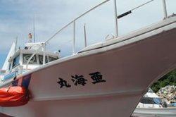 画像1: 遊漁船 亜海丸〜あみまる〜 | 甑島 薩摩川内 いちき串木野近海の釣り