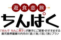 画像1: 「薩摩の車窓から?」〜肥薩おれんじ鉄道で行く東シナ海を望むぷち旅〜| 薩摩川内ちんぱく
