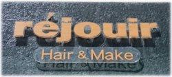 画像1: 美容室REJOUIR(レジュイール)