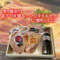 鹿児島 鶏刺し お取り寄せ通販 | 黒さつま鶏等の地鶏。鹿児島特産品企画開発・販売のさつまDON
