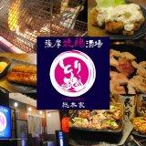 薩摩焼鶏酒場 とり魂-TORITAMA- 総本家(とりたま)