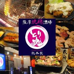 画像1: 薩摩焼鶏酒場 とり魂-TORITAMA- 総本家(とりたま)