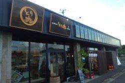 画像1: 薩摩鶏本舗とり魂 いちき串木野市  | ランチ 居酒屋 お持ち帰り 地方発送 お弁当 鶏専門
