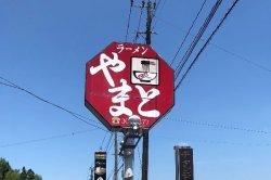 画像1: ラーメンやまと | 薩摩川内市 ラーメン 餃子 定食など