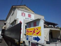 画像1: 白龍ラーメン | 薩摩川内市 ラーメン