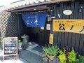 古民家レストラン 和dining  公ノ庵(こうあん) | 薩摩川内市 ランチ