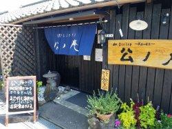 画像1: 古民家レストラン 和dining  公ノ庵(こうあん) | 薩摩川内市 ランチ