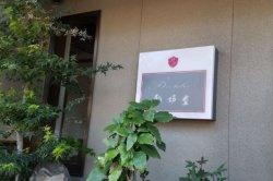 画像1: バンカー(敷炉屋) | 薩摩川内市 カフェ ランチ 焼肉