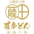 七輪炭火焼 薩摩どん -豚・鶏・牛・海-