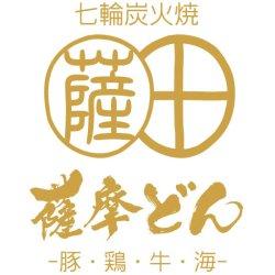 画像1: 七輪炭火焼 薩摩どん -豚・鶏・牛・海-
