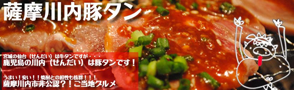 薩摩川内市 豚タン