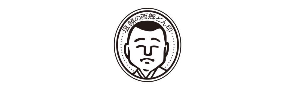 薩摩川内市 塩のお話